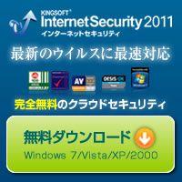 キングソフトインターネットセキュリティ2011