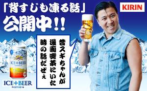 KIRIN ICE+BEER 背すじも凍る話
