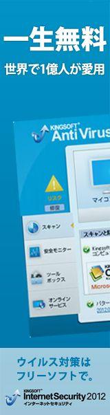 キングソフト インターネットセキュリティ2012