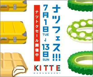KITTE ナツフェス!!!