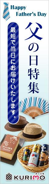 KURIMO(クーリモ) ギフトサイト 父の日特集2013