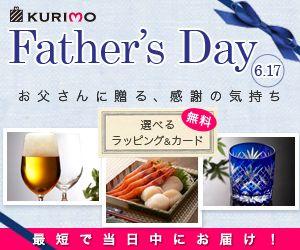KURIMO(クーリモ) ギフトサイト 父の日特集2012