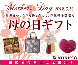 KURIMO(クーリモ) ギフトサイト 母の日特集2012