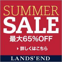ランズエンド LANDS END セール