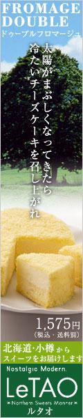 小樽洋菓子店舗ルタオ