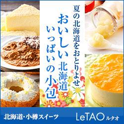 北海道スイーツ LeTAO  夏ギフト