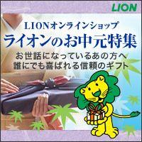 LIONオンラインショップ お中元特集