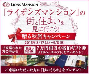 ライオンズマンション 贈る秋旅キャンペーン