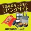 京王百貨店リビングサイト