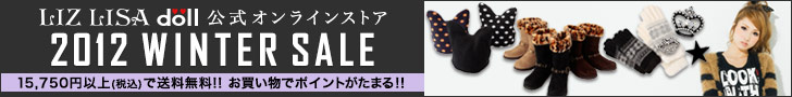 LIZ LISA doll 2012 WINTER SALE