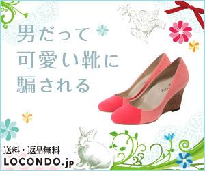 ロコンド.jp 春シューズ特集