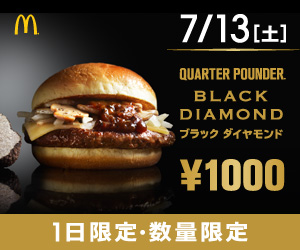 マクドナルド QUARTER POUNDER JEWELRY