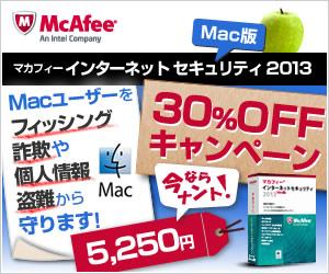 マカフィー・ストア Mac版キャンペーン