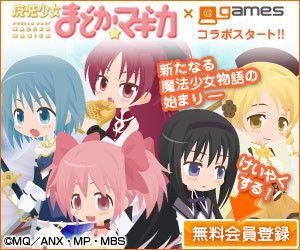アットゲームズ『魔法少女まどか☆マギカ』コラボ