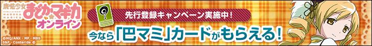魔法少女まどか☆マギカ オンライン
