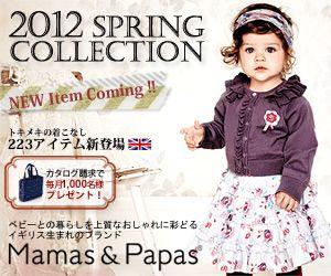 Mamas&Papas ママス&パパス 2012 SPRING COLLECTION