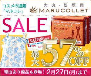 大丸・松坂屋 コスメ通販マルコレ SALE