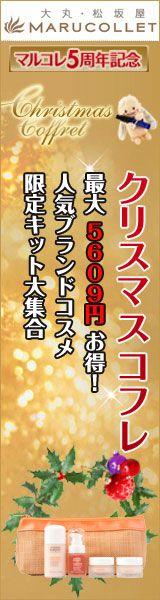 大丸・松坂屋 コスメ通販マルコレ 2011クリスマスコフレ