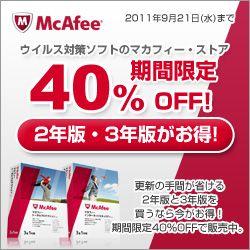 マカフィー・ストア【40%OFF】キャンペーン