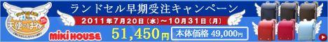 ミキハウス 2012年モデル☆ランドセル早期受注キャンペーン