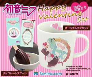 famima.com 初音ミク Valentine set
