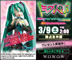 WOWOWオンライン 初音ミク ライブパーティー 2013 in Kansai(ミクパ)
