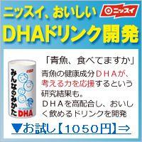 日本水産 みんなのみかたDHA