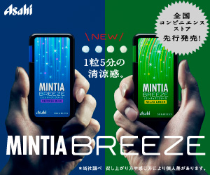 MINTIA BREEZE