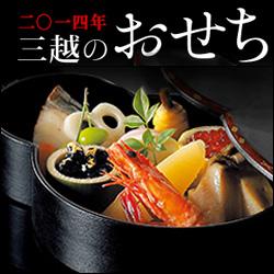 三越オンラインショップ おせち特集2014