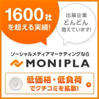 MONIPLA モニプラ