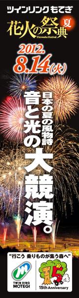 ツインリンクもてぎ 花火の祭典 2012