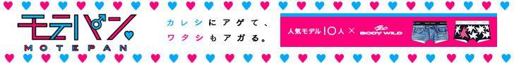 GUNZE online store(グンゼオンラインストア) モテパン