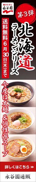 永谷園通販 北海道ラーメンシリーズ第三弾