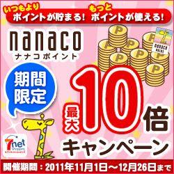 セブンネットショッピング nanacoポイント最大10倍キャンペーン