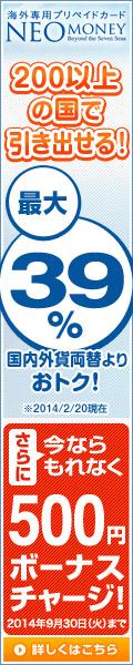海外専用のVISAプリペイドカード【NEO MONEY】