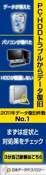日本データテクノロジー