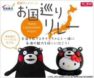 日本旅行夏旅キャンペーン お国巡りリレー
