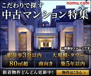不動産サイト nomu.com 中古マンション