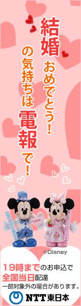 NTT東日本 電報 祝電