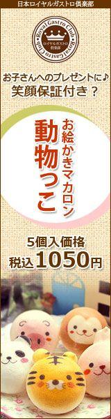 日本ロイヤルガストロ倶楽部 お絵かきマカロン動物っこ