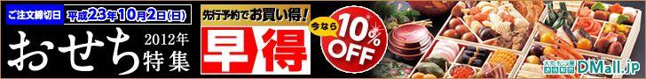 大丸・松坂屋通信販売 DMall.jp 2012年おせち先行予約