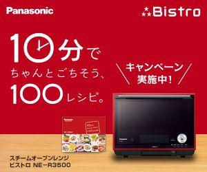Panasonic Bistro