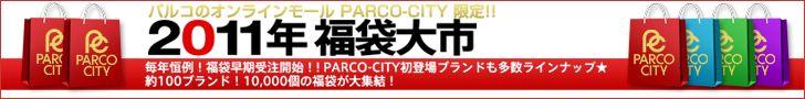 PARCO CITY 2011福袋大市