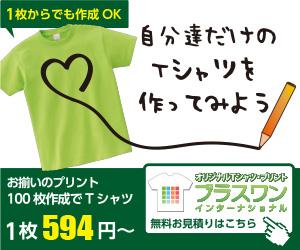 オリジナルTシャツ・イベントユニフォーム プラスワン