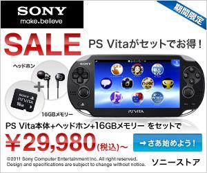 ソニーストア PS Vita SALE