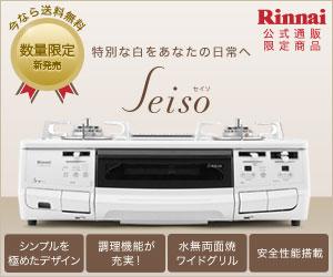 Rinnai 『SEISO(セイソ)』