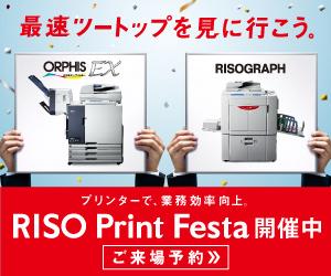 RISO Print Festa