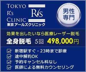 東京アールズクリニック新宿