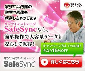 トレンドマイクロ SafeSync