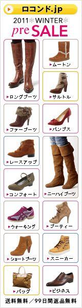 ロコンド.jp 2011 Winter Pre SALE